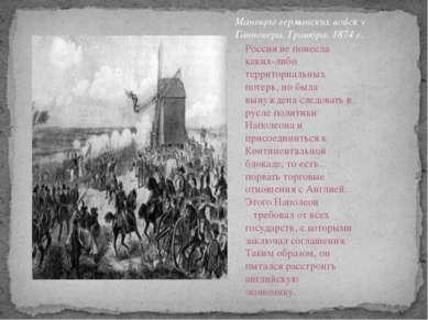 Маневры германских войск у Ганновера. Гравюра. 1874 г. Россия не понесла каки...