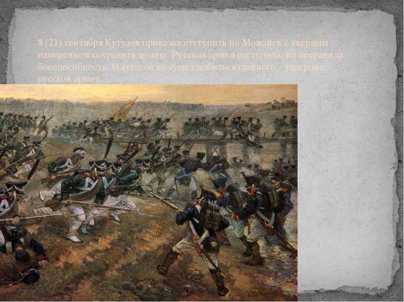 8 (21) сентября Кутузов приказал отступить на Можайск с твёрдым намерением со...