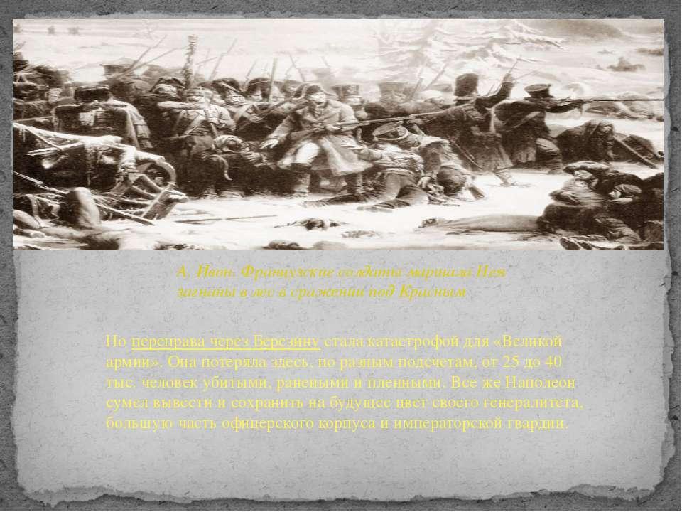 А. Ивон. Французские солдаты маршала Нея загнаны в лес в сражении под Красным...