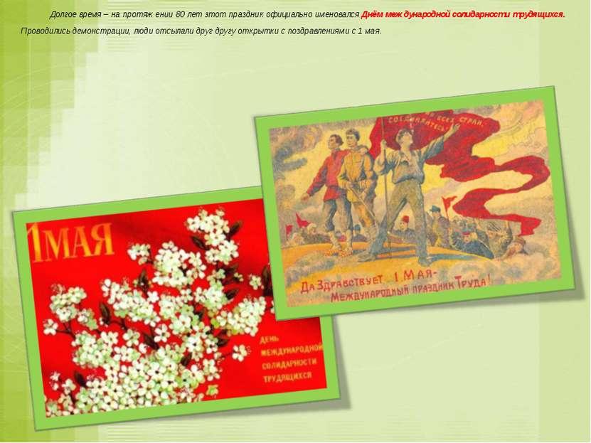 Долгое время – на протяжении 80 лет этот праздник официально именовался Днём ...