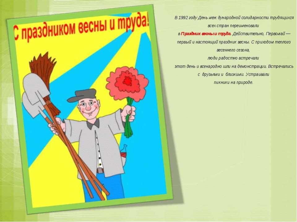 В 1992году День международной солидарности трудящихся всех стран переименова...