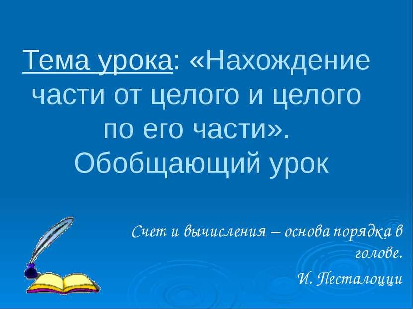 Тема урока: «Нахождение части от целого и целого по его части». Обобщающий ур...