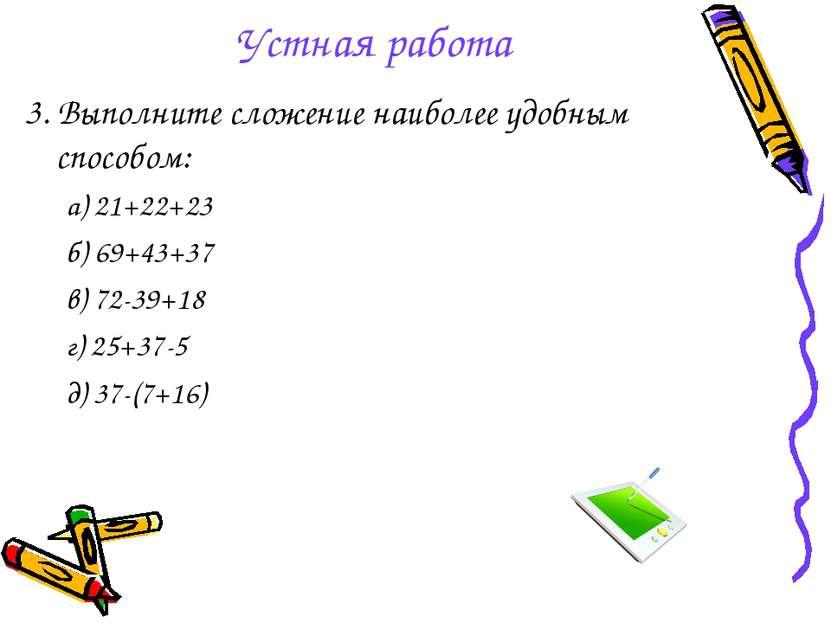 Устная работа 3. Выполните сложение наиболее удобным способом: а) 21+22+23 б)...