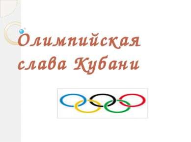 Олимпийская слава Кубани