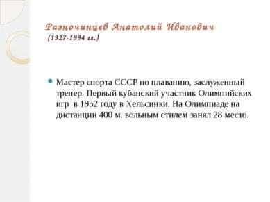 Разночинцев Анатолий Иванович (1927-1994 гг.) Мастер спорта СССР по плаванию,...