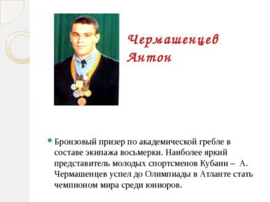 Чермашенцев Антон Бронзовый призер по академической гребле в составе экипажа ...