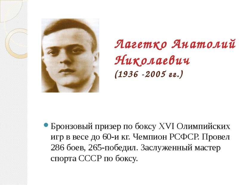 Лагетко Анатолий Николаевич (1936 -2005 гг.) Бронзовый призер по боксу XVI Ол...