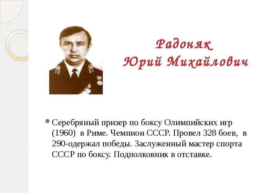 Радоняк Юрий Михайлович Серебряный призер по боксу Олимпийских игр (196...