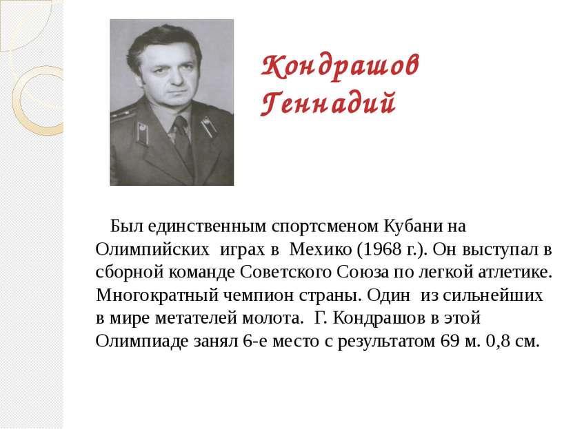 Кондрашов Геннадий Был единственным спортсменом Кубани на Олимпийских и...
