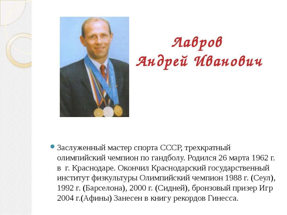 Лавров Андрей Иванович Заслуженный мастер спорта СССР, трехкратный олимпийски...