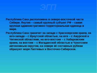 Республика Саха расположена в северо-восточной части Сибири. Якутия – самый к...