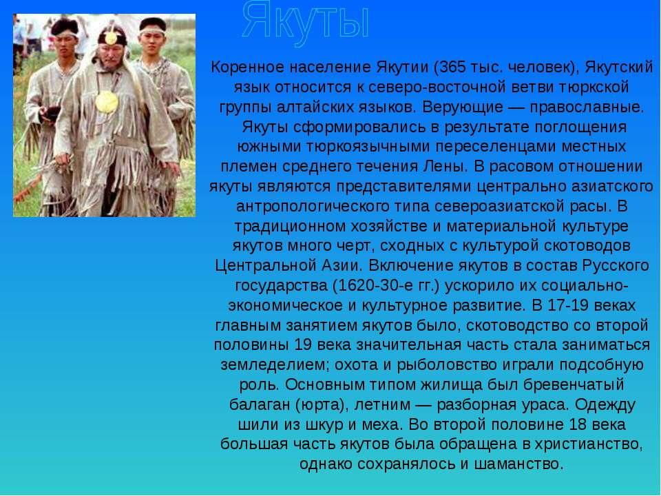 Коренное население Якутии (365 тыс. человек), Якутский язык относится к север...