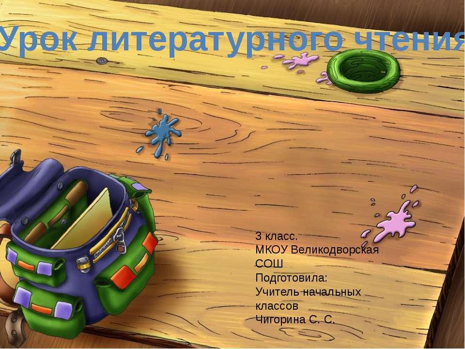 Урок литературного чтения. 3 класс. МКОУ Великодворская СОШ Подготовила: Учит...