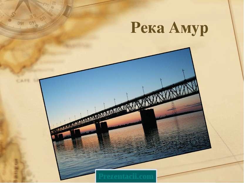 Река Амур Prezentacii.com