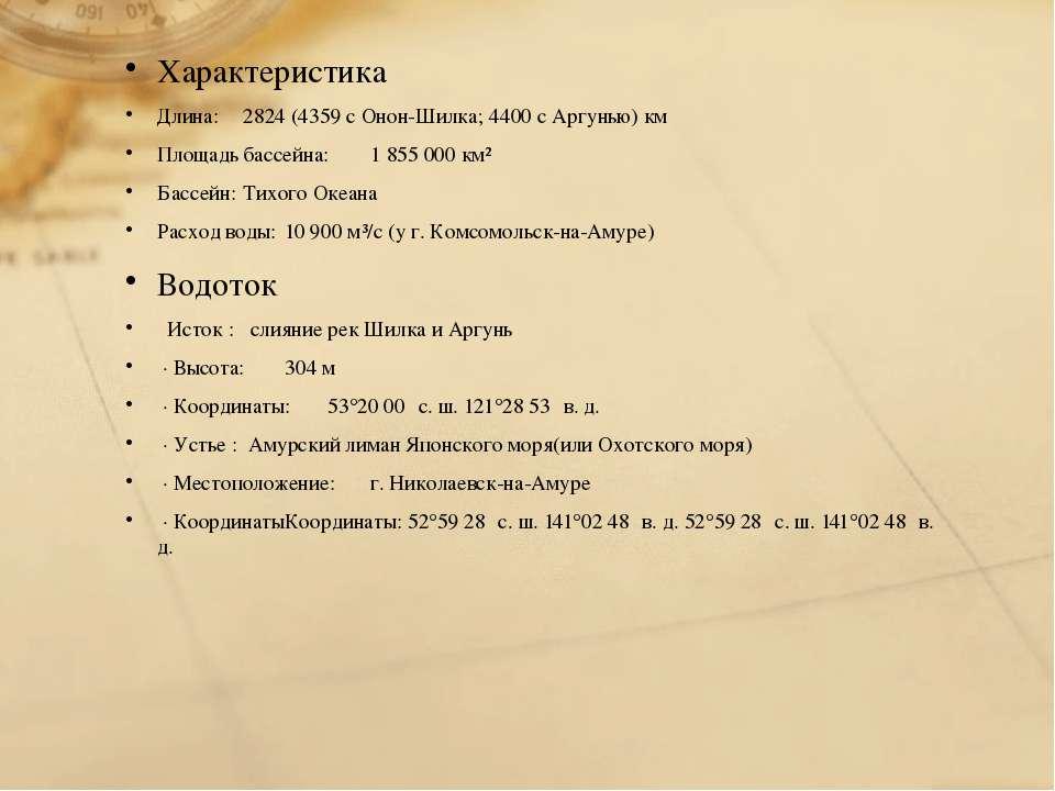 Характеристика Длина: 2824 (4359 с Онон-Шилка; 4400 с Аргунью) км Площадь бас...