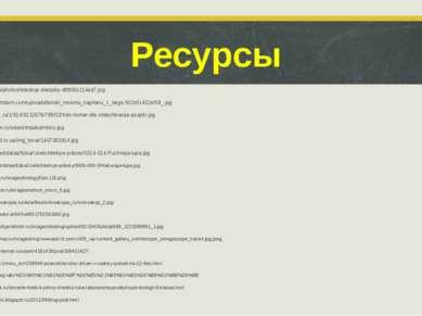 Ресурсы http://ocenil.ru/photos/teleskop-deepsky-dtf900x114eq7.jpg http://vse...