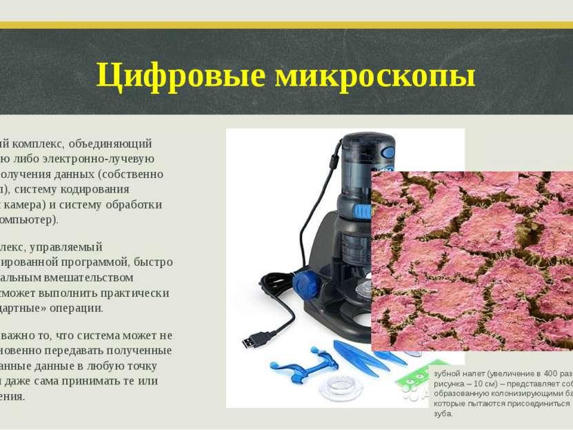 Цифровые микроскопы Это единый комплекс, объединяющий оптическую либо электро...