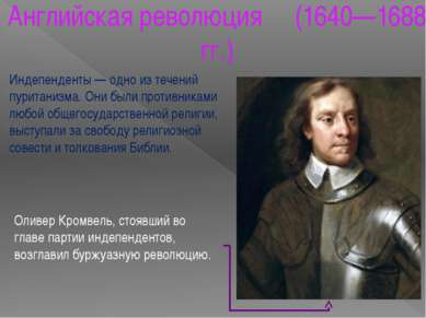Английская революция (1640—1688 гг.) Оливер Кромвель, стоявший во главе парти...