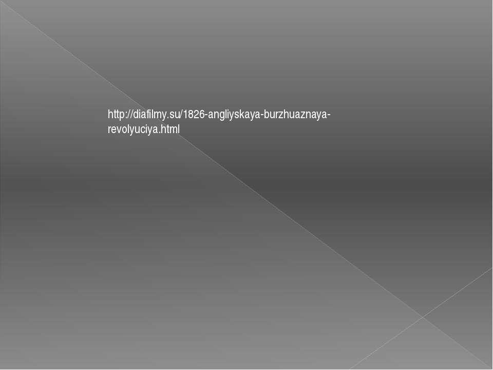 http://diafilmy.su/1826-angliyskaya-burzhuaznaya-revolyuciya.html
