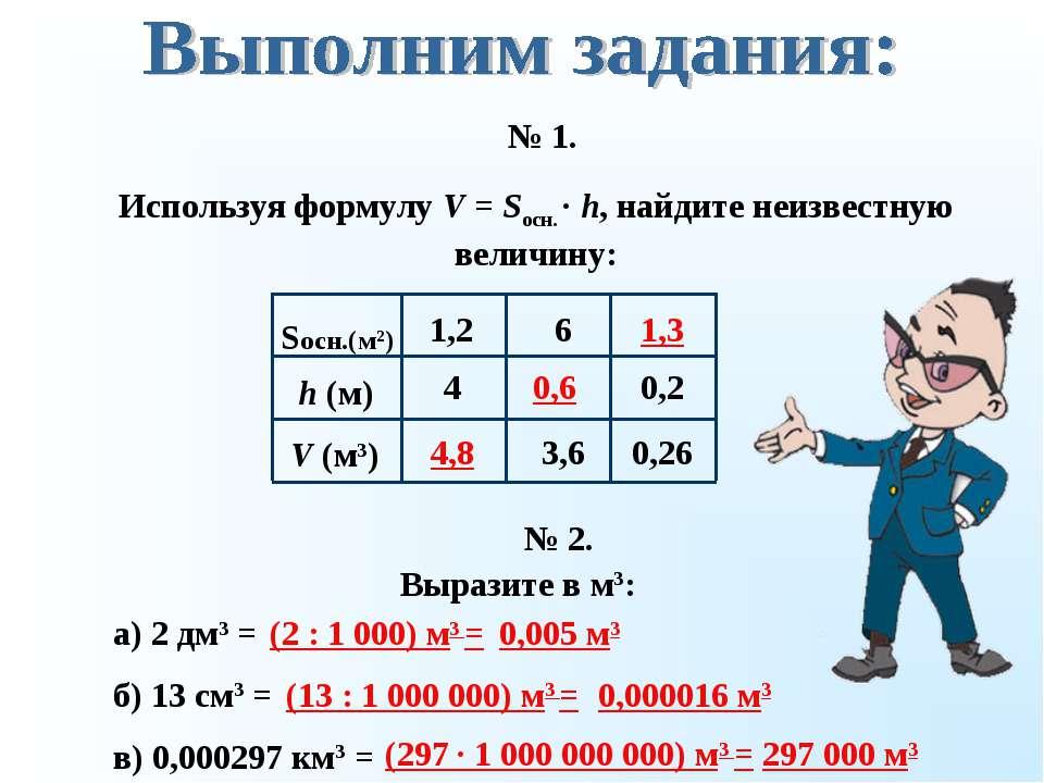 Используя формулу V = Sосн. · h, найдите неизвестную величину: № 1. 4,8 0,6 1...