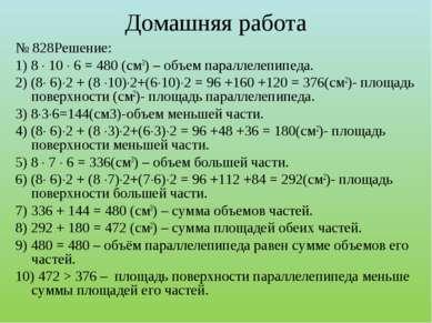 Домашняя работа № 828Решение: 1) 8 10 6 = 480 (см3) – объем параллелепипеда. ...