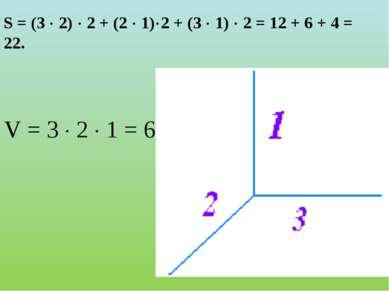 V = 3 2 1 = 6. S = (3 2) 2 + (2 1) 2 + (3 1) 2 = 12 + 6 + 4 = 22.