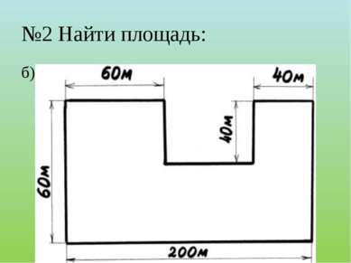 №2 Найти площадь: б) 1) 200 60 = 12000 (м2)– площадь прямоугольника со сторон...