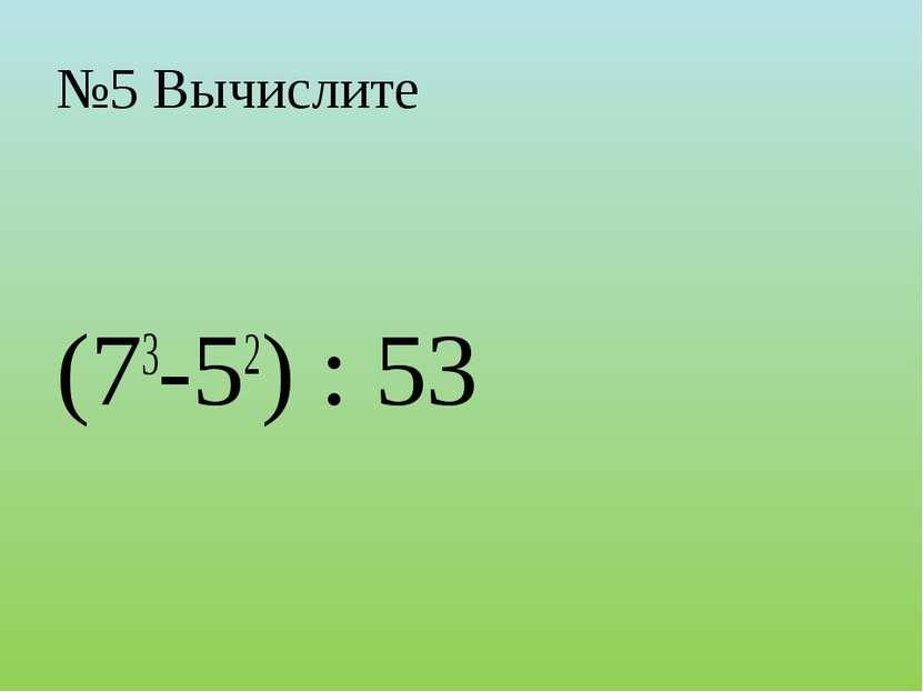№5 Вычислите (73-52) : 53