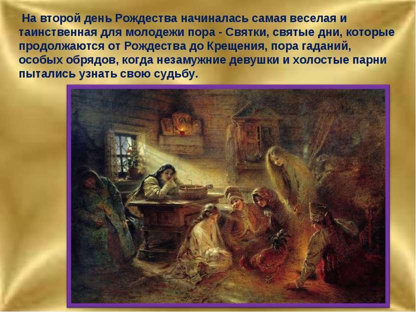 На второй день Рождества начиналась самая веселая и таинственная для молодежи...