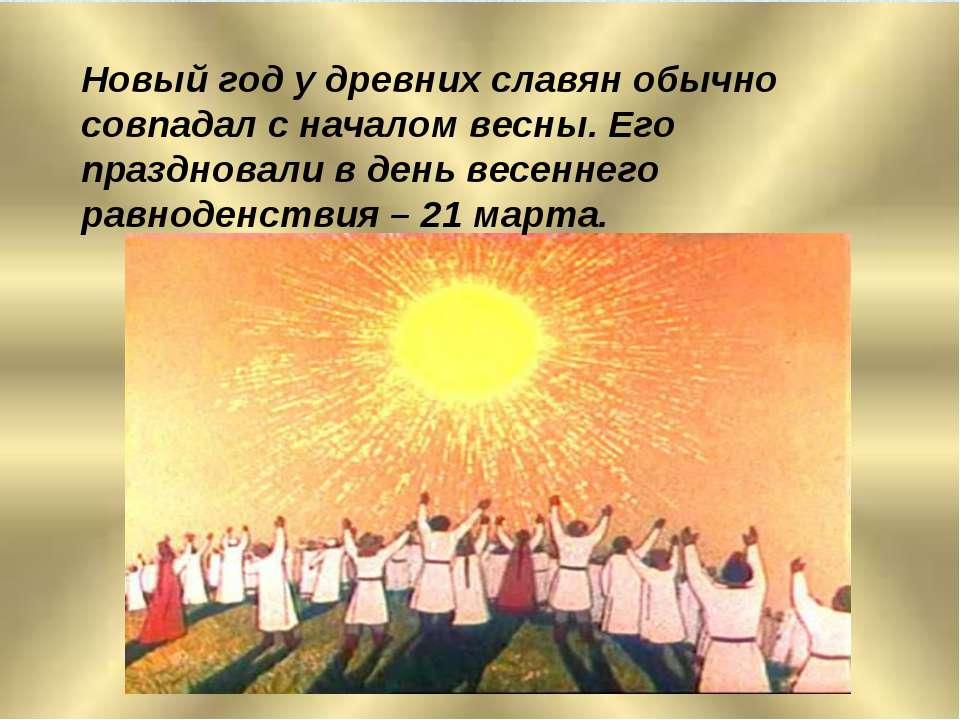 Новый год у древних славян обычно совпадал с началом весны. Его праздновали в...