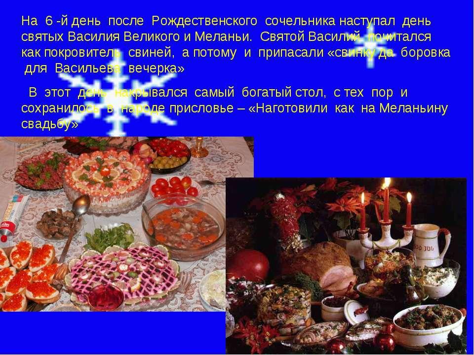 На 6 -й день после Рождественского сочельника наступал день святых Василия Ве...