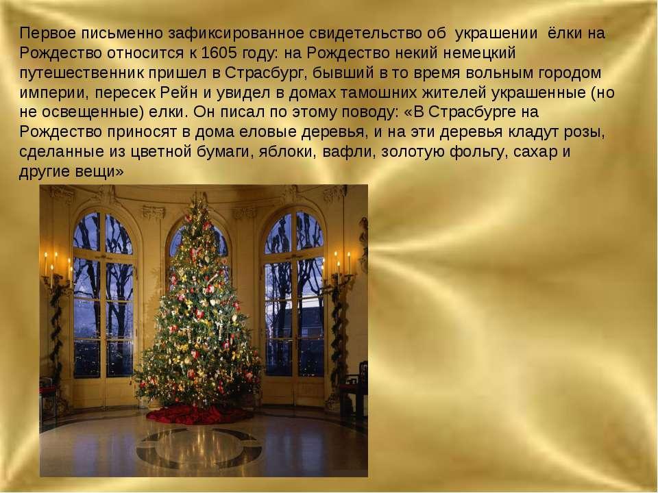 Первое письменно зафиксированное свидетельство об украшении ёлки на Рождество...