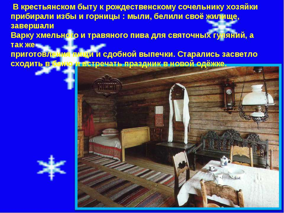 В крестьянском быту к рождественскому сочельнику хозяйки прибирали избы и гор...