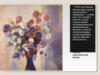 В 1907 году в Москве возникло другое крупное художественное объединение – «Го...