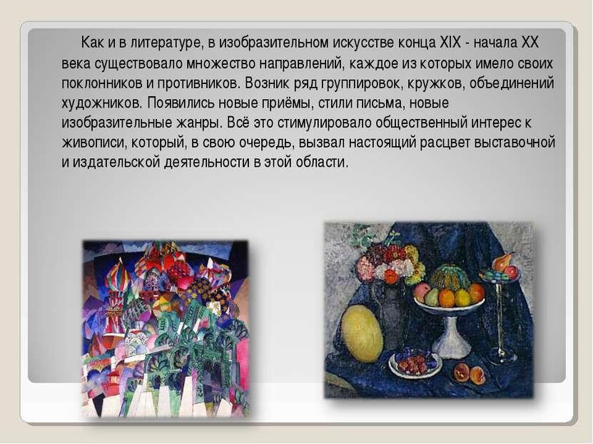 Как и в литературе, в изобразительном искусстве конца XIX - начала XX века су...