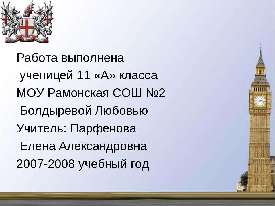 Работа выполнена ученицей 11 «А» класса МОУ Рамонская СОШ №2 Болдыревой Любов...