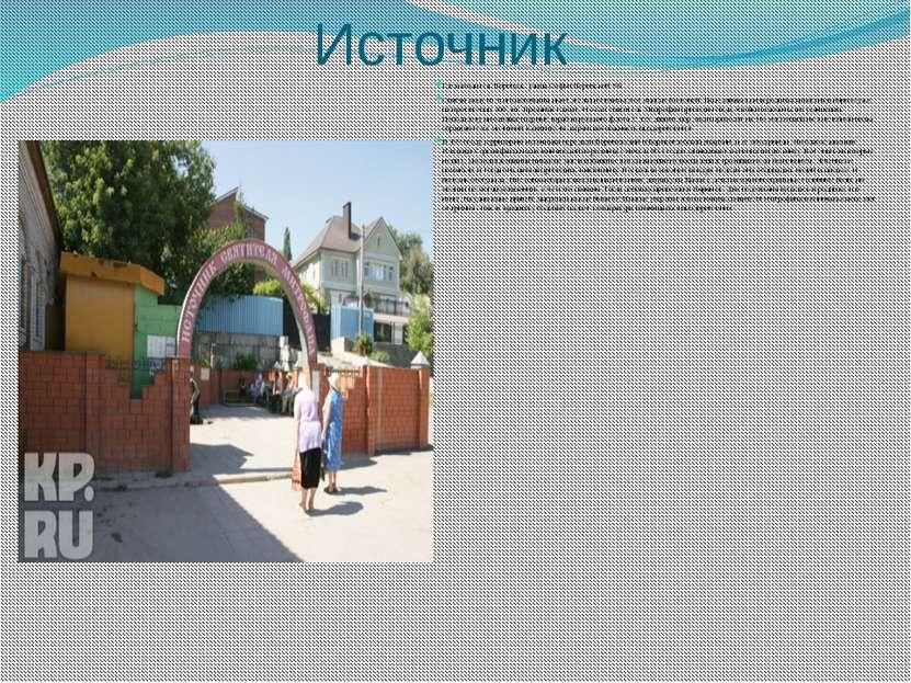 Источник Где находится: Воронеж, улица Софьи Перовской, 96. Святую воду из эт...