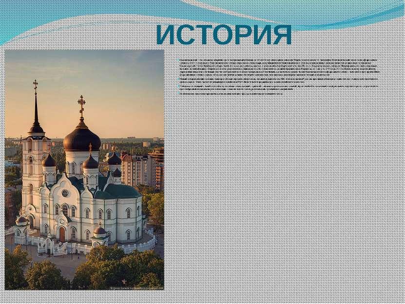 ИСТОРИЯ Благовещенский – так назывался первый храм, построенный в Воронеже. В...
