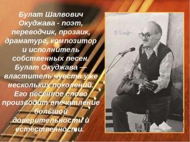 Булат Шалвович Окуджава - поэт, переводчик, прозаик, драматург, композитор и ...