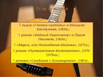 пьеса «Глоток свободы» о Михаиле Бестужеве, 1969г.; роман «Бедный Авросимов» ...