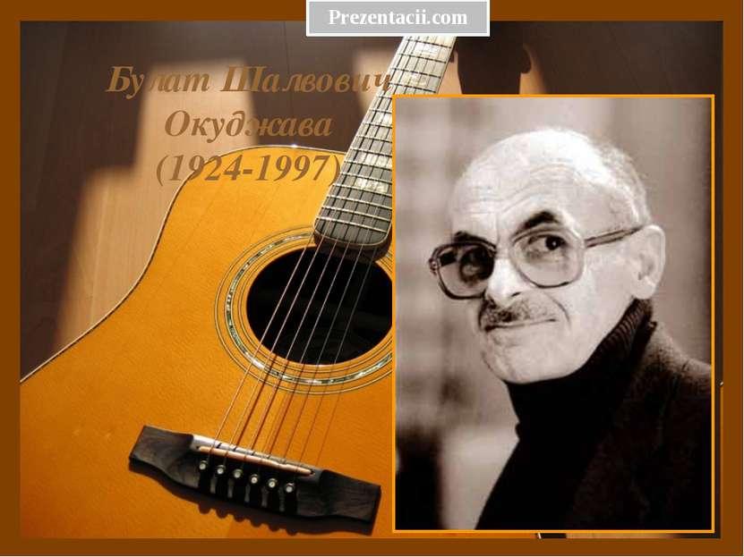 Булат Шалвович Окуджава (1924-1997) Prezentacii.com