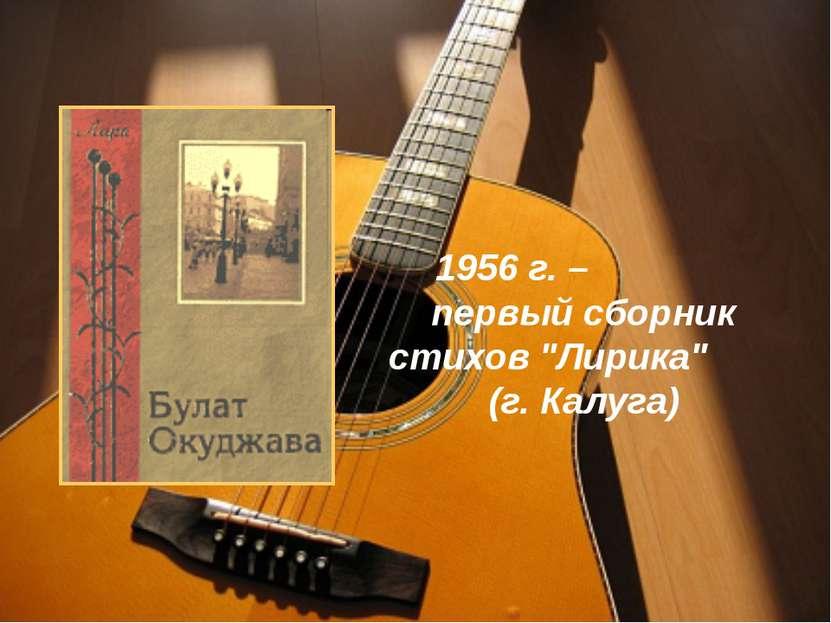 """1956 г. – первый сборник стихов """"Лирика"""" (г. Калуга)"""