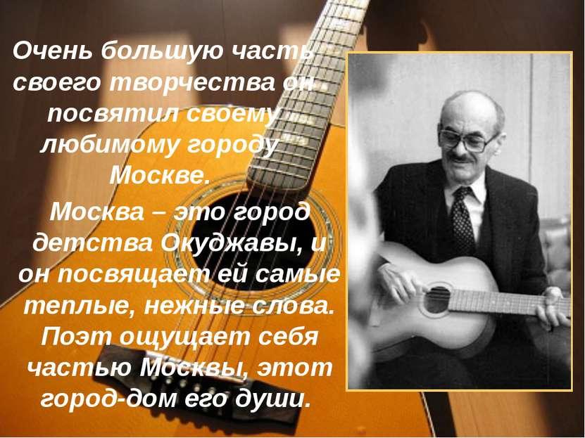 Очень большую часть своего творчества он посвятил своему любимому городу Моск...