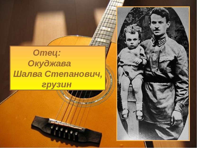 Отец: Окуджава Шалва Степанович, грузин