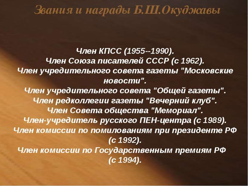 Член КПСС (1955--1990). Член Союза писателей СССР (с 1962). Член учредительно...