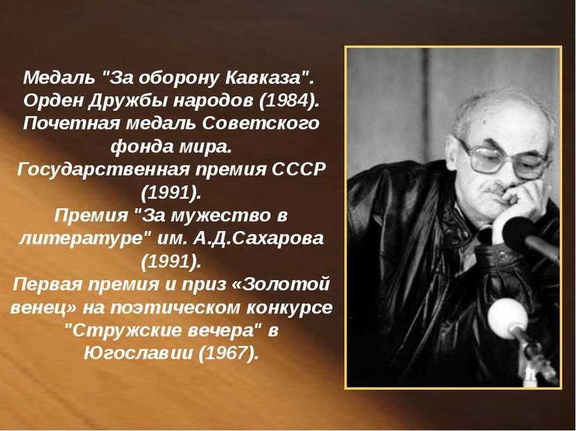 """Медаль """"За оборону Кавказа"""". Орден Дружбы народов (1984). Почетная медаль Сов..."""