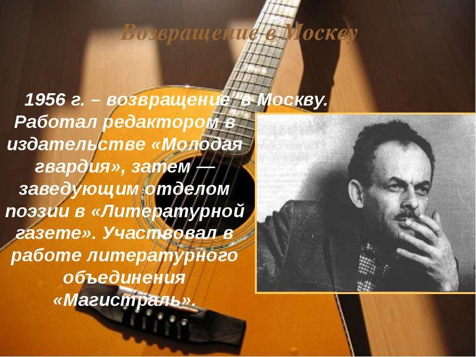 1956г. – возвращение в Москву. Возвращение в Москву Работал редактором в изд...