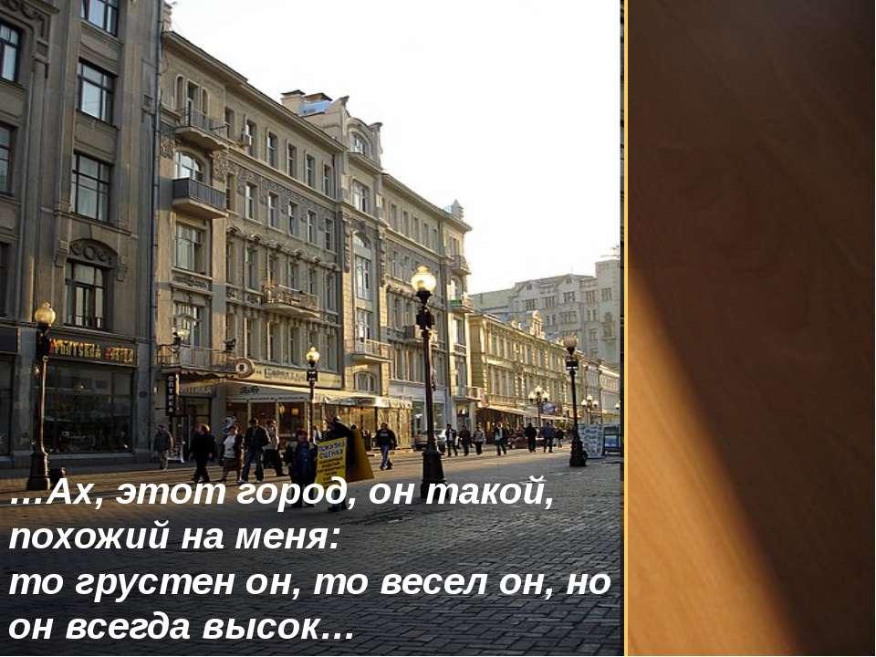 …Ах, этот город, он такой, похожий на меня: то грустен он, то весел он, но он...