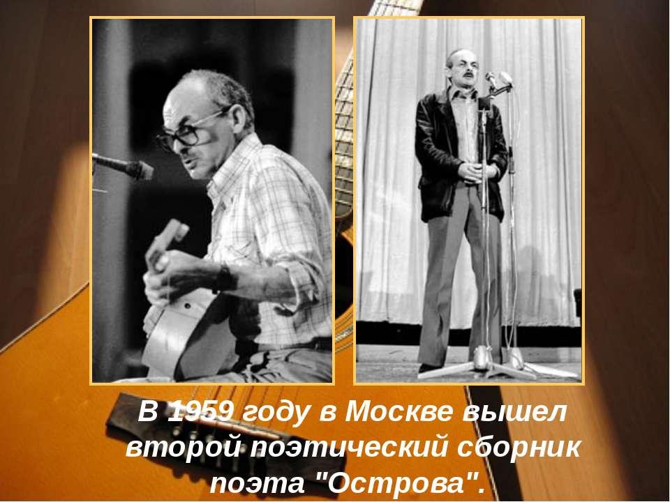 """В 1959 году в Москве вышел второй поэтический сборник поэта """"Острова""""."""