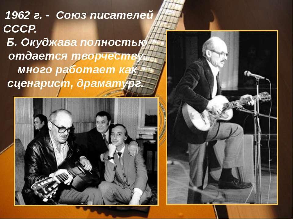 1962г. - Союз писателей СССР. Б. Окуджава полностью отдается творчеству, м...